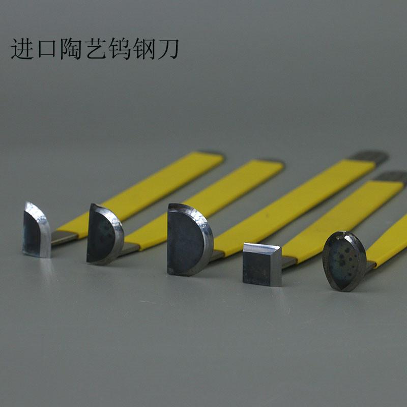進口陶藝鎢鋼刀